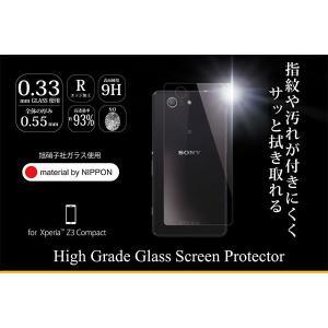 ディーフ液晶保護ガラスプレート High Grade Glass Screen Protector Xperia (TM) Z3 Compact(ガラス 0.33mm厚 裏面) /代引き不可/DG-XZ3CG3B|visavis