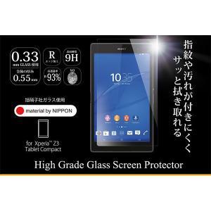 ディーフ液晶保護ガラスプレート High Grade Glass Screen Protector Xperia (TM) Z3 Tablet Compact(ガラス 0.33mm厚 表面) /代引き不可/DG-XZ3TCG3F|visavis
