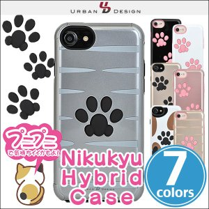 iPhone 8 / 7 / 6s / 6 用 URBAN DESIGN Puffy Nikukyu Hybrid Case for iPhone 8 / 7 / 6s / 6 【送料無料】 ハイブリッドケース|visavis