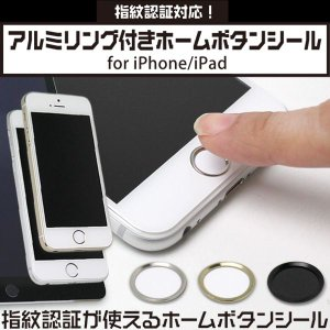 Touch IDに対応したホームボタンシール 指紋認証対応!アルミリング付きホームボタンシール iPhone/iPad /代引き不可/|visavis