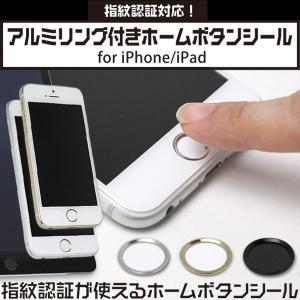 Touch IDに対応したホームボタンシール 指紋認証対応!アルミリング付きホームボタンシール iPhone/iPad /代引き不可/|visavis|02