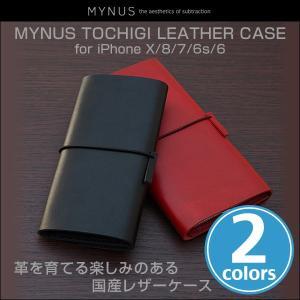 iPhone XS / X / 8 / 7 / 6s / 6 用 MYNUS 栃木 レザーケース 147 for iPhone XS / X / 8 / 7 / 6s / 6 【送料無料】 mynus iphone case|visavis