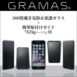 GRAMAS Protection Privacy 360° Glass EXIP6PF2 for iPhone 6s/6 ガラス 保護 フィルム|visavis