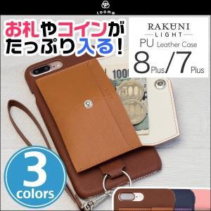 iPhone 8 Plus / iPhone 7 Plus 用 RAKUNI LIGHT PU Leather Case Pocket Type with Strap for iPhone 8 Plus / iPhone 7 Plus|visavis