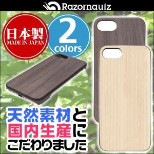 iPhone 8 / iPhone 7 用 ケース Razornautz REAL WOODEN CASE COVER 「WoodGrain-木目-」 for iPhone 8 / iPhone 7 【送料無料】 iPhone8 iPhone7 visavis