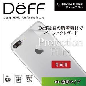 iPhone 8 Plus / iPhone 7 Plus 用 保護フィルム Protection Film for iPhone 8 Plus / iPhone 7 Plus (背面用 透明) 保護|visavis