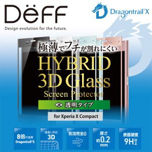 Xperia X Compact SO-02J 用 Hybrid 3D Glass Screen Protector Dragontrail X for Xperia X Compact SO-02J /代引き不可/ 送料無料 液晶 ガラス|visavis