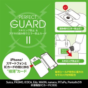 Deff ICカード電波干渉防止シート PERFECT GUARD II /代引き不可/   ICカード 電波干渉防止 シート スキミング防止 Suica ICOCA|visavis