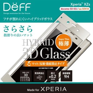 SO-03J / SOV35 用 保護 フィルム Hybrid 3D Glass Screen Protector マット/反射・指紋防止タイプ for Xperia XZs SO-03J / SOV35 / 代引き不可 保護フィルム|visavis