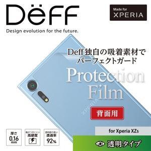 SO-03J / SOV35 用 保護 フィルム  Protection Film for Xperia XZs SO-03J / SOV35(背面用) / 代引き不可 保護フィルム|visavis