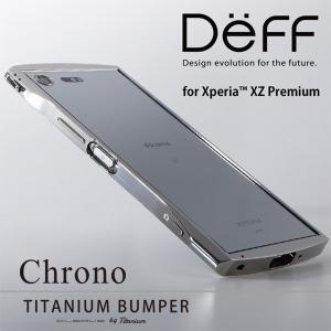 Xperia XZ Premium SO-04J SO-04J 用 CLEAVE Titanium Bumper Premium Edition for Xperia XZ Premium SO-04J SO-04J 【送料無料】高級 アルミニウムバンパー visavis
