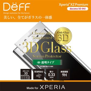 Xperia XZ Premium SO-04J 用 保護 フィルム Chemically Toughened 3D Glass Screen Protector for Xperia XZ Premium SO-04J / 代引き不可 保護 ガラス|visavis