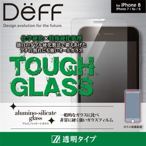 iPhone 8 / 7 用 液晶保護フィルム Deff TOUGH GLASS フチなし透明 ガラスフィルム for iPhone 8 / 7 /代引き不可/ 送料無料 液晶 保護 フィルム visavis