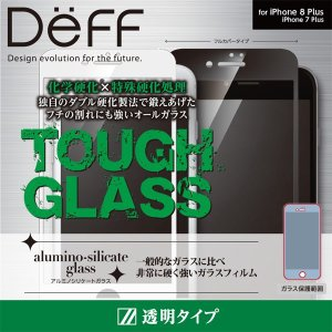 Deff TOUGH GLASS フルカバー ガラスフィルム for iPhone 8 Plus / 7 Plus /代引き不可/ 送料無料 液晶 保護 フィルム|visavis