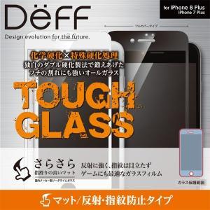 Deff TOUGH GLASS フルカバー マットガラスフィルム for iPhone 8 Plus / 7 Plus /代引き不可/ 送料無料 液晶 保護 フィルム|visavis