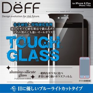 Deff TOUGH GLASS フルカバー ブルーライトカットガラスフィルム for iPhone 8 Plus / 7 Plus 液晶 保護 フィルム|visavis