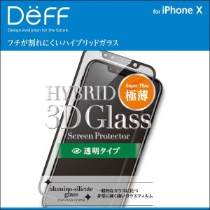 iPhone X 用 Hybrid 3D Glass Screen Protector 透明タイプ for iPhone X 液晶 保護 フィルム|visavis