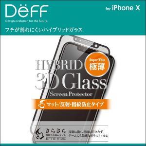 iPhone X 用 Hybrid 3D Glass Screen Protector マット/反射・指紋防止タイプ for iPhone X 液晶 保護 フィルム|visavis