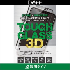 iPhone X 用 Deff TOUGH GLASS 3D for iPhone X 液晶 保護 フィルム|visavis
