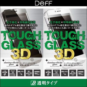 iPhone 8 / iPhone 7 用 Deff TOUGH GLASS 3D for iPhone 8 / iPhone 7 /代引き不可/ 送料無料 液晶 保護 フィルム|visavis
