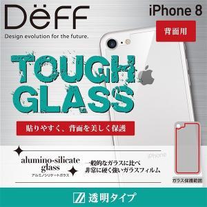 Deff TOUGH GLASS 背面用 for iPhone 8 保護 フィルム ガラスフィルム|visavis