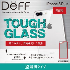 Deff TOUGH GLASS 背面用 for iPhone 8 Plus 保護 フィルム ガラスフィルム|visavis