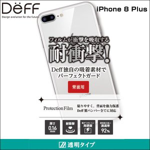 Protection Film 背面用 for iPhone 8 Plus / iPhone 7 Plus 保護 フィルム ガラスフィルム|visavis