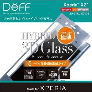 Deff Hybrid 3D Glass Screen Protector マット/反射・指紋防止タイプ for Xperia XZ1 SO-01K / SOV36 /代引き不可/ 送料無料 液晶 保護 フィルム|visavis