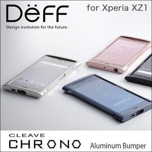 CLEAVE Aluminum Bumper Chrono for Xperia XZ1 SO-01K / SOV36 【送料無料】高級 アルミニウムバンパー|visavis