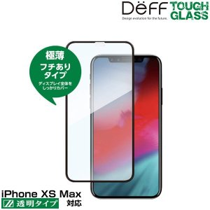 iPhone XS Max 用 Deff TOUGH GLASS フチあり透明タイプ for iPh...