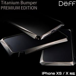 iPhone XS / X 用 CLEAVE Titanium Bumper 180 for iPhone XS / X 「iPhone XS / X」に対応したチタニウムバンパー|visavis