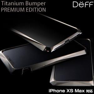iPhone XS Max 用 CLEAVE Titanium Bumper 180 for iPhone XS Max (チタニウムシルバー) 「iPhone XS Max」に対応したチタニウムバンパー|visavis