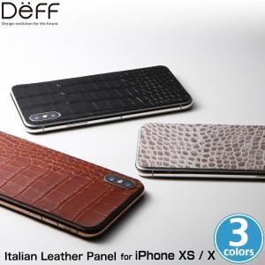 iPhone XS/X 用 Leather Panel for iPhone XS/X  背面パネル 高品質クロコダイル型押レザー|visavis