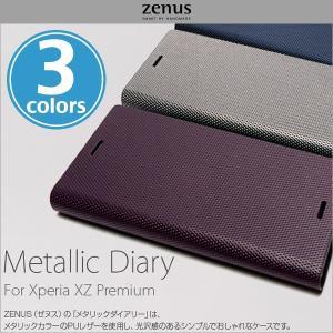 Xperia XZ Premium SO-04J 用 Zenus Metallic Diary for Xperia XZ Premium SO-04J  エクスペリア|visavis