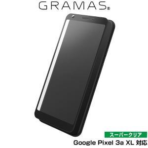 Google Pixel 3a XL 用 保護ガラス GRAMAS Protection 3D Full Cover Glass Normal for Google Pixel 3a XL フルカバー型 3D加工 スーパークリアタイプ グーグル|visavis