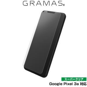 Google Pixel 3a 用 保護ガラス GRAMAS Protection Glass Normal for Google Pixel 3a 表面硬度9H スーパークリアタイプ グーグル ピクセル スリーエー|visavis