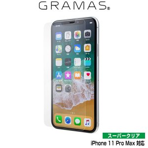 iPhone11 Pro Max ガラスフィルム GRAMAS Protection Glass Normal for iPhone 11 Pro Max ノーマル GPGOS-IP03NML アイフォーン11 プロ マックス visavis