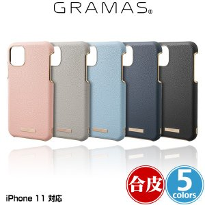 iPhone11 シュリンクPUレザーケース GRAMAS