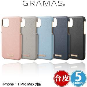 "iPhone11Pro Max シュリンクPUレザーケース GRAMAS ""Shrink"" PU Leather Shell Case for iPhone 11 Pro Max CSCLS-IP03 アイフォーン11プロマックス visavis"