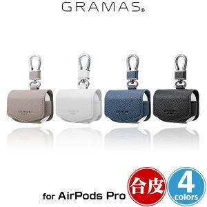 AirPods Pro PUレザーケース GRAMAS
