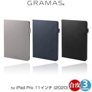 iPadPro 11インチ 2020 手帳型 PUレザーケース GRAMAS COLORS