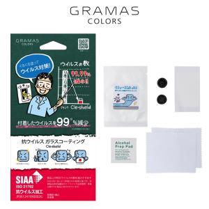 GRAMAS COLORS Cle-Shield 抗ウイルス ガラス コーティング剤 抗菌 タイプ SIAA 認定 99%減少 傷防止 防汚効果 9H ガラス膜 ウイルス対策 塗るタイプ|visavis