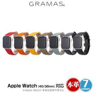 アップルウォッチ 40mm 38mm ウォッチバンド GRAMAS German Shrunken-calf Watchband for Apple Watch(40/38mm) GWBSC-AW02 グラマス 本皮 レザーバンド|visavis