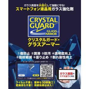 スマホ用 ガラス面専用の強化剤 クリスタルガード・グラスアーマー /代引き不可/液晶面に塗るだけ!水晶化して保護 ガラス強化剤|visavis