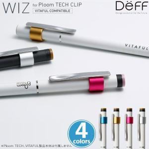 Deff WIZ for Ploom TECH CLIP 電子タバコ プルームテック(PloomeTech) 対応 転がり防止 ステンレス & アルミクリップ ディーフ ウィズ シリーズ|visavis