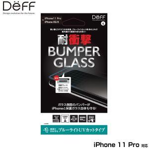 iPhone11Pro ガラスフィルム バンパーガラス Deff BUMPER GLASS(PC+ガラス) フチあり UVカット+ブルーライトカットタイプ for iPhone 11 Pro ディーフ visavis
