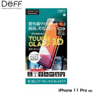 iPhone11Pro 3D ガラスフィルム Deff TOUGH GLASS(3Dレジン) フチなし UVカット+ブルーライトカットタイプ for iPhone 11 Pro ディーフ アイフォーン11プロ visavis