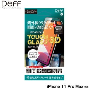 iPhone11Pro Max 3D ガラスフィルム Deff TOUGH GLASS(3Dレジン) フチなし UVカット+ブルーライトカットタイプ for iPhone 11 Pro Max ディーフ アイフォーン11 visavis