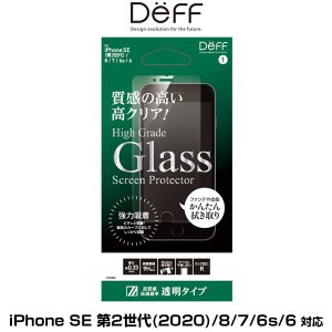 iPhoneSE 第2世代 2020 液晶保護ガラス 光沢 High Grade Glass Screen Protector for iPhone SE 第2世代 (2020) / 8 / 7 / 6s / 6(光沢) DG-IP9G3F アイフォーン|visavis