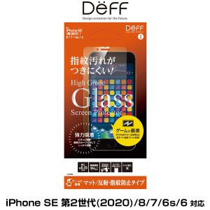 iPhoneSE 第2世代 2020 液晶保護ガラス 反射防止 High Grade Glass Screen Protector for iPhone SE 第2世代 (2020) / 8 / 7 / 6s / 6(マット) DG-IP9M3F|visavis
